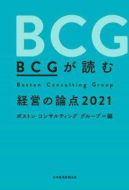 BCGが読む経営の論点 2021/ボストンコンサルティンググループ【1000円以上送料無料】