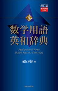 数学用語英和辞典/蟹江幸博【1000円以上送料無料】