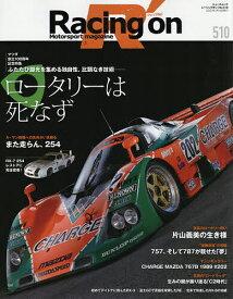 Racing on Motorsport magazine 510【1000円以上送料無料】