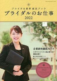 ブライダルのお仕事 ブライダル業界就活ブック 2022 MY WORK STYLE BOOK【1000円以上送料無料】