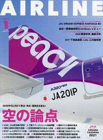 AIR LINE (エアー・ライン) 2021年1月号【雑誌】【1000円以上送料無料】