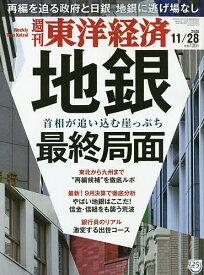 週刊東洋経済 2020年11月28日号【雑誌】【1000円以上送料無料】