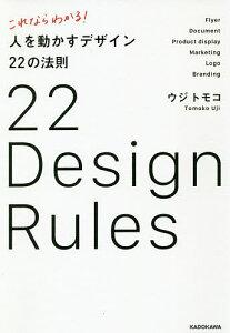 これならわかる!人を動かすデザイン22の法則/ウジトモコ【1000円以上送料無料】