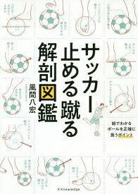 サッカー止める蹴る解剖図鑑/風間八宏【1000円以上送料無料】