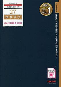 消費税法総合計算問題集 2021年度版応用編/TAC株式会社(税理士講座)【1000円以上送料無料】