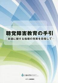 聴覚障害教育の手引 言語に関する指導の充実を目指して/文部科学省【1000円以上送料無料】