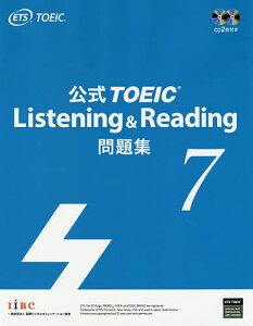 公式TOEIC Listening & Reading問題集 7/ETS【1000円以上送料無料】