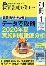 出題傾向がわかる データで攻略 2020年夏実施問題徹底分析 2021年1月号 【教員養成セミナー別冊】【雑誌】【1000円以上送料無料】