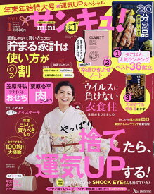 サンキュ!ミニ 2021年1月号 【サンキュ!増刊】【雑誌】【1000円以上送料無料】