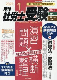 月刊社労士受験 2021年1月号【雑誌】【1000円以上送料無料】