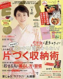 ESSE(エッセ) 2021年1月号【雑誌】【1000円以上送料無料】