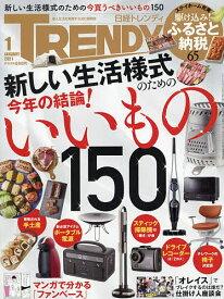 日経トレンディ 2021年1月号【雑誌】【1000円以上送料無料】