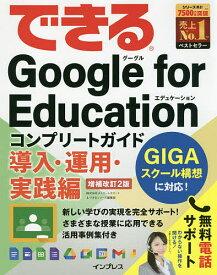 できるGoogle for Educationコンプリートガイド 導入・運用・実践編/ストリートスマート/できるシリーズ編集部【1000円以上送料無料】