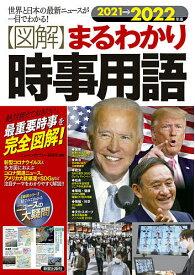 〈図解〉まるわかり時事用語 世界と日本の最新ニュースが一目でわかる! 2021→2022年版 絶対押えておきたい、最重要時事を完全図解!/ニュース・リテラシー研究所【1000円以上送料無料】