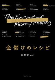 金儲けのレシピ/事業家bot【1000円以上送料無料】