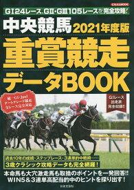 中央競馬重賞競走データBOOK 2021年度版【1000円以上送料無料】