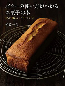バターの使い方がわかるお菓子の本 4つの加え方とバタークリーム/相原一吉/レシピ【1000円以上送料無料】
