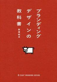 ブランディングデザインの教科書/西澤明洋【1000円以上送料無料】