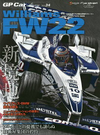 GP Car Story Vol.34【1000円以上送料無料】
