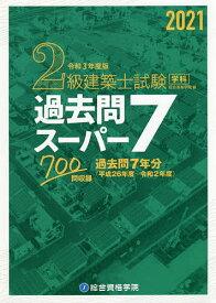 2級建築士試験学科過去問スーパー7 2021/総合資格学院【1000円以上送料無料】