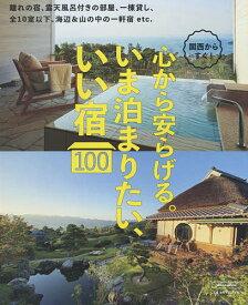 関西からすぐ!いま泊まりたい、いい宿100/旅行【1000円以上送料無料】