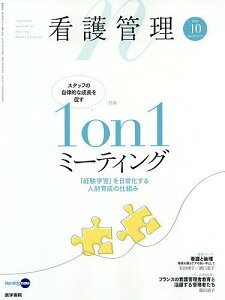 看護管理 2020年10月号【雑誌】【1000円以上送料無料】
