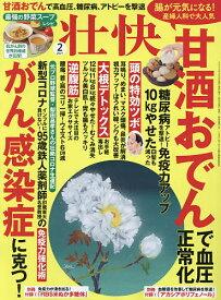 壮快 2021年2月号【雑誌】【1000円以上送料無料】