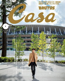 Casa BRUTUS(カ−サブル−タス 2021年1月号【雑誌】【1000円以上送料無料】