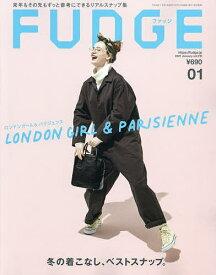 FUDGE(ファッジ) 2021年1月号【雑誌】【1000円以上送料無料】