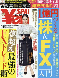 ¥en_SPA!2021年冬号 2021年1月号 【SPA!増刊】【雑誌】【1000円以上送料無料】
