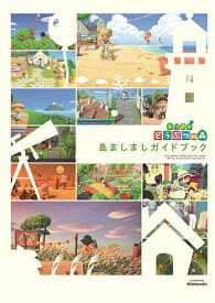 あつまれどうぶつの森島ましましガイドブック【1000円以上送料無料】