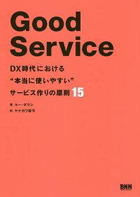 "GoodServiceDX時代における""本当に使いやすい""サービス作りの原則15"