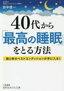 40代から「最高の睡眠」をとる方法/田中俊一【1000円以上送料無料】