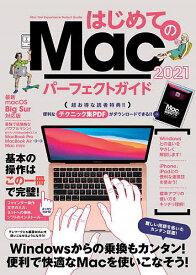 '21 はじめてのMacパーフェクトガイ【1000円以上送料無料】