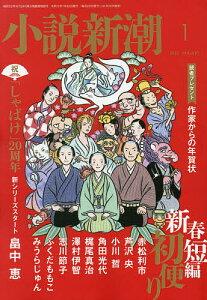小説新潮 2021年1月号【雑誌】【1000円以上送料無料】