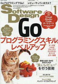ソフトウエアデザイン 2021年1月号【雑誌】【1000円以上送料無料】