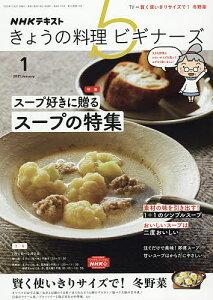 NHK きょうの料理ビギナーズ 2021年1月号【雑誌】【1000円以上送料無料】