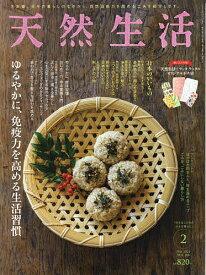 天然生活 2021年2月号【雑誌】【1000円以上送料無料】