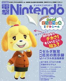 電撃Nintendo 2021年2月号【雑誌】【1000円以上送料無料】