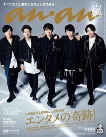 anan(アンアン) 2020年12月23日号【雑誌】【1000円以上送料無料】
