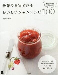 季節の果物で作るおいしいジャムレシピ100 基本の作り方が動画でわかる/飯田順子/レシピ【1000円以上送料無料】
