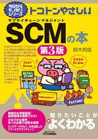 トコトンやさしいSCM(サプライチェーンマネジメント)の本/鈴木邦成【1000円以上送料無料】