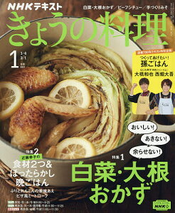 NHK きょうの料理 2021年1月号【雑誌】【1000円以上送料無料】