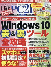 日経PC21 2021年2月号【雑誌】【1000円以上送料無料】
