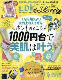 LDK the Beauty mini 2021年2月号 【LDK the Beauty増刊】【雑誌】【1000円以上送料無料】