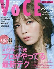 VOCE2月号増刊 2021年2月号 【VOCE増刊】【雑誌】【1000円以上送料無料】