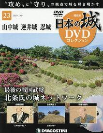 日本の城DVDコレクション全国版 2021年1月19日号【雑誌】【1000円以上送料無料】
