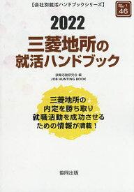 '22 三菱地所の就活ハンドブック/就職活動研究会【1000円以上送料無料】