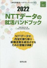 '22 NTTデータの就活ハンドブック/就職活動研究会【1000円以上送料無料】