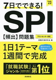 7日でできる!SPI〈頻出〉問題集 '23/就職対策研究会【1000円以上送料無料】